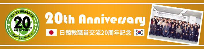 20周年特設サイト